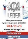 """Спонсор соревнований - Компания """"LEDER"""" - Компания """"LEDER"""" - Амуниция для собак Matis-Pet, Onega, EzyDog<br/><br/>www.lederspb.ru<br/><br/>Качественная и красивая амуниция для спортивных собак и не только!"""