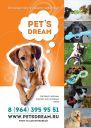 PET'S DREAM  - https://vk.com/petsdream<br/>http://petsdream.ru/<br/><br/>Интернет-проект «Pet's Dream» предлагает Вам порадовать своих питомцев именно тем, о чем они мечтают.<br/><br/>Если Вы хотите купить новую необычную игрушку или, возможно, Вы ищите игрушку, которая идеально подойдет для обучения и дрессировки щенка или взрослой собаки, тогда Вы попали по адресу!