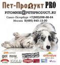 PETSPRODUCT CLUB - https://vk.com/petsproductclub<br/>PETSPRODUCT - крупнейший поставщик зоотоваров в России. Для питомников и заводчиков мы предлагаем широкий ассортимент товаров от ведущих мировых производителей по VIP ценам: сухие и влажные корма для кошек и собак, витамины, товары для груминга, средства по уходу, аксессуары, игрушки, товары для транспортировки.<br/>Участие в акциях проводимых компанией.