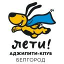 Аджилити-клуб Лети, Белгород