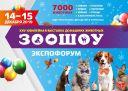"""15.12.2019 ЗООШОУ """"ЗИМА-2019"""""""