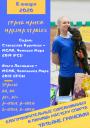 Благотворительные соревнования в поддержку МС - Татьяны Грачевой